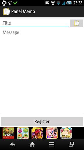 無料工具Appの通知パネルメモ|記事Game