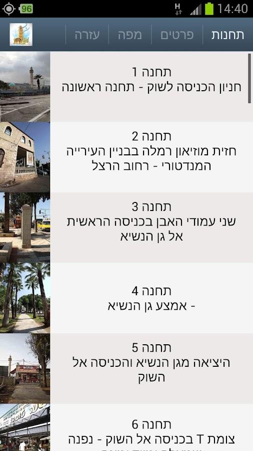 Gps Guided Tour in Ramla- screenshot