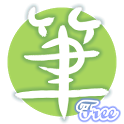 Finger Brush free icon