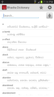 Bhasha Sinhala Dictionary- screenshot thumbnail