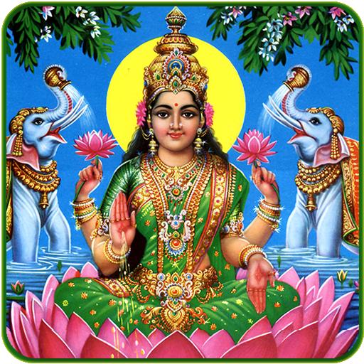 Lakshmi Chalisa with audio