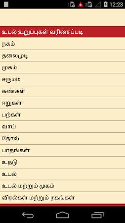 Beauty Tips in Tamil 6.0 screenshot 1135739