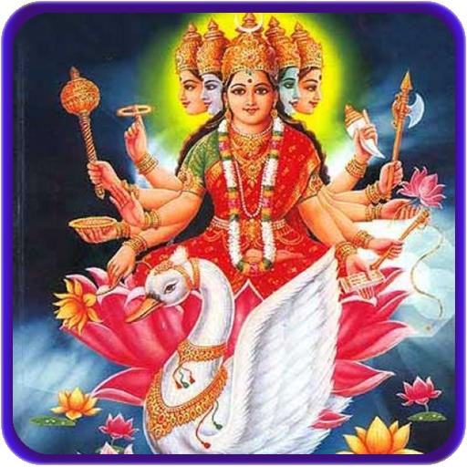Gayatri Chalisa with audio