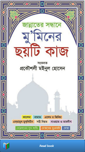 Bangla Quran And Hadith