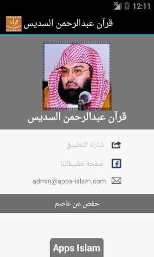 قرآن عبدالرحمن السديس