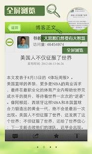 新浪博客- screenshot thumbnail