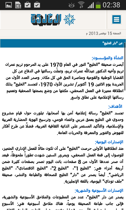 Al-Khaleej Newspaper- screenshot
