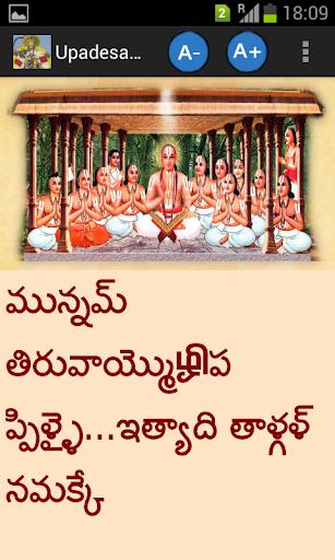 玩音樂App|UpadesaRathinaMaalai Learning1免費|APP試玩