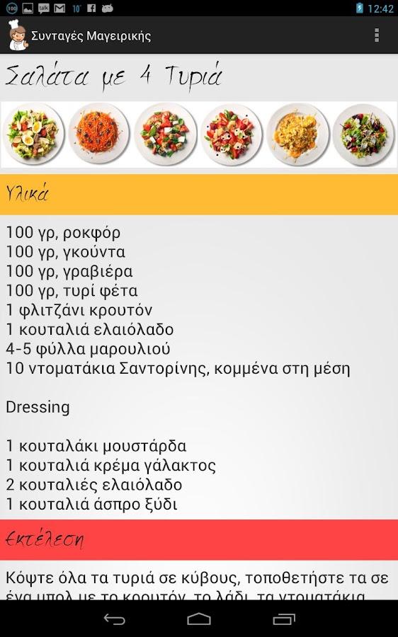 Συνταγές μαγειρικής - screenshot