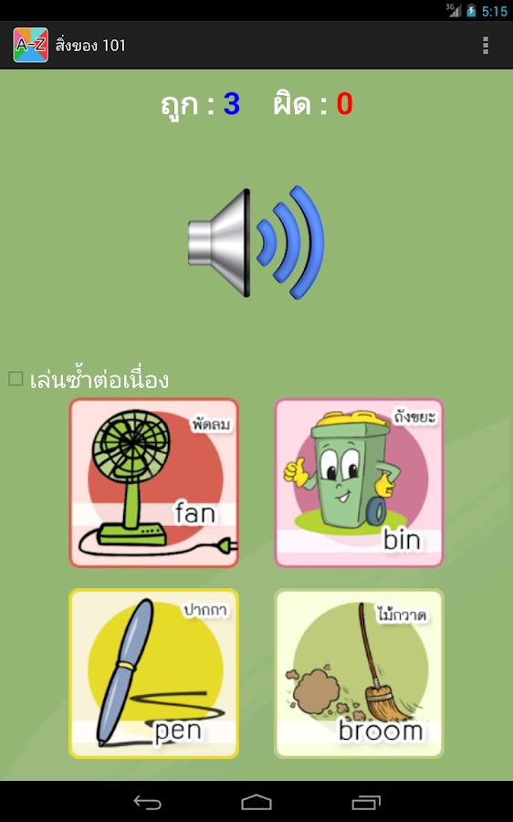 ภาษาอังกฤษ สำหรับเด็ก มีเสียง- screenshot