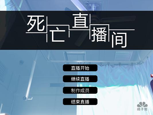 死亡直播间 - screenshot