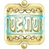 "Prayer Wheel ""Мани"""