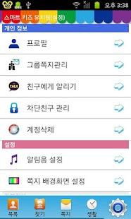 클아이어린이집 - screenshot thumbnail