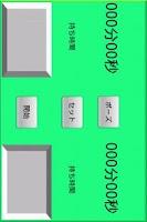 Screenshot of 対局時計