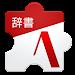 歌劇俳優名辞書 Icon