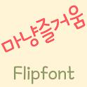 MDJoyful ™ Korean Flipfont icon