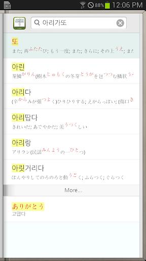 玩書籍App DioDict 4 JPN-KOR Dictionary免費 APP試玩