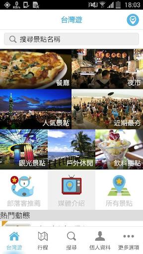 台灣遊 3.0