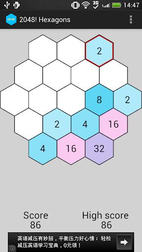 2048!六邊形