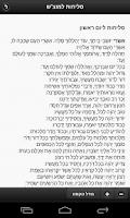 Screenshot of Slichot Ashkenaz