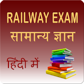 railways exam gk in hindi