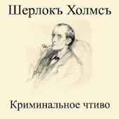 Шерлок Холмс Криминально чтиво