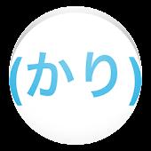 おーぷん2ちゃんねる専ブラ Kome対応品 (かり)