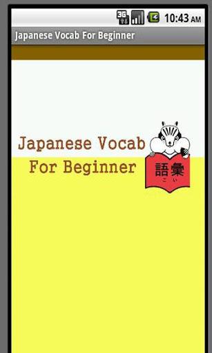 Japanese Vocab for Beginner
