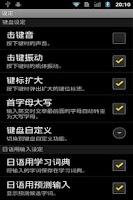 Screenshot of OpenWnn 1.3.6 JapaneseIME MIPS