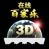 在线百家乐3D - 免费赌场游戏