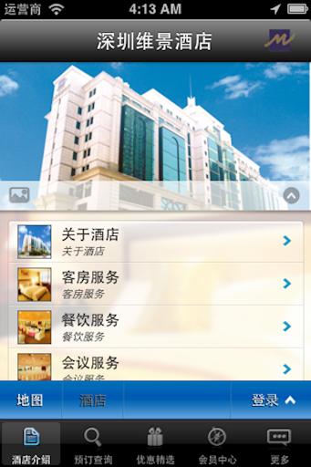 玩免費旅遊APP|下載深圳維景酒店 app不用錢|硬是要APP