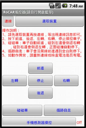 玩教育App|Rocar 藍牙遙控自走車免費|APP試玩