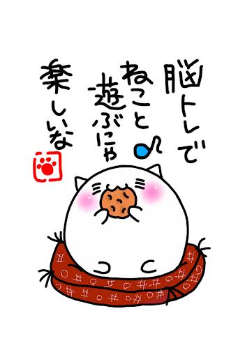 Brain Training with Sushi Cat