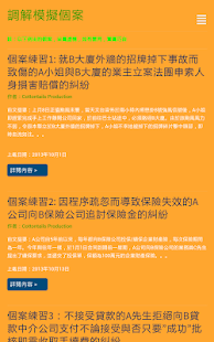 模擬調解個案練習 Lite - screenshot thumbnail