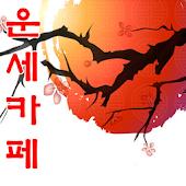 운세카페 - 2014년 무료 토정비결, 꿈해몽,궁합