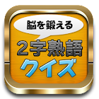 Japanese Kanji Words Game icon