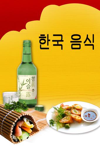 韓國食譜收集