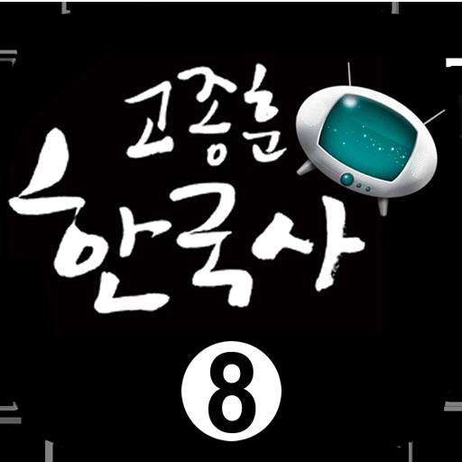 [동영상]기출&유제풀이집8_한국 현대사 教育 App LOGO-APP試玩