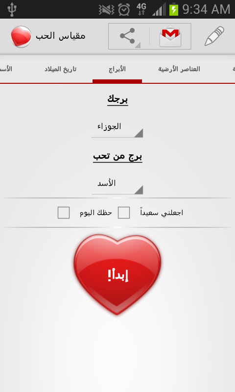 Arabic Love Calculator - screenshot