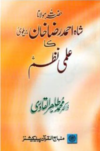 Aala Hazrat Ka Ilmi Nazam Urdu