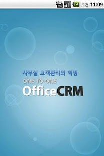 OfficeCRM - screenshot thumbnail