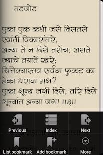 Vagvaijayanti marathi poem android apps on google play vagvaijayanti marathi poem screenshot thumbnail altavistaventures Images