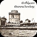 Θεσσαλονίκη (Λεύκωμα) icon