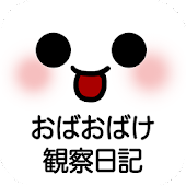 Download かわいい育成ゲーム『おばおばけ観察日記』 APK