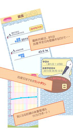 【免費醫療App】妊婦メモ&カレンダー-APP點子