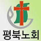 평북노회 icon
