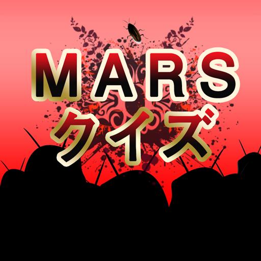 MARSクイズ-テラフォーマーズ-
