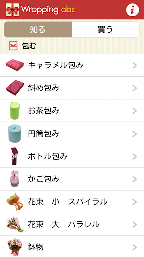 【免費生活App】Wrapping abc-APP點子