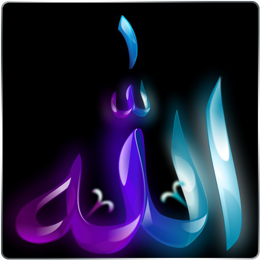 Names of Allah 書籍 App LOGO-APP開箱王