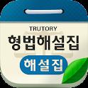 형법해설집 icon